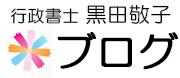 行政書士のブログ