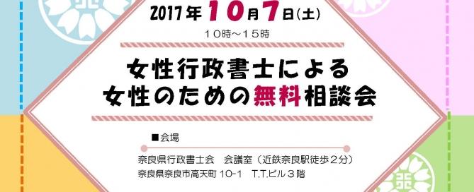 女性無料相談会チラシ(最終)H29年9月6日